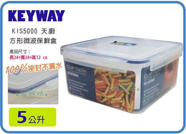 =海神坊=台灣製 KEYWAY KIS5000 天廚方型保鮮盒 環扣密封盒 密封不外漏 附蓋 5L 6入1200元免運
