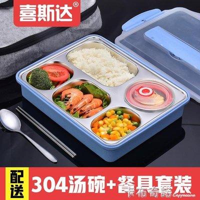 304不銹鋼保溫飯盒1層加深大號便當盒食堂密封湯碗成人餐盒快餐盤 『新時代家居』 NW