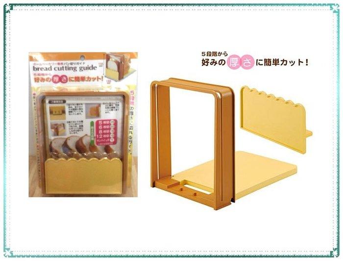 【Q寶寶】日本製 貝印 KAI 吐司切片器 切割器 製麵包機的好幫手_現貨