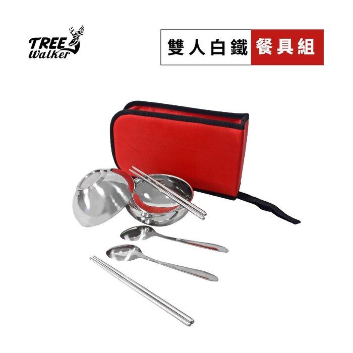 【Treewalker露遊】雙人白鐵餐具組 隨身餐碗組 餐具組 環保碗筷組 不鏽鋼 出遊必備