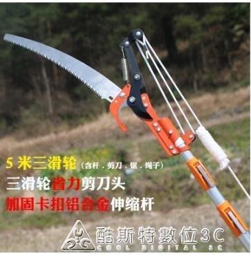 園藝工具高枝剪高枝鋸伸縮高空鋸摘果剪修枝剪高空剪修剪樹枝剪刀 酷斯特數位3cYXS