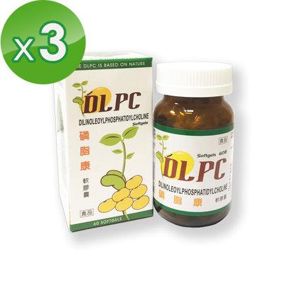 磷脂康多元不飽和磷脂膽鹼DLPC 3入組(60顆/瓶X3瓶)
