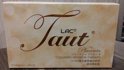 GNC回原膠原蛋白胎盤飲品 LAC Taut COLLAGEN INFUSION THERAPY