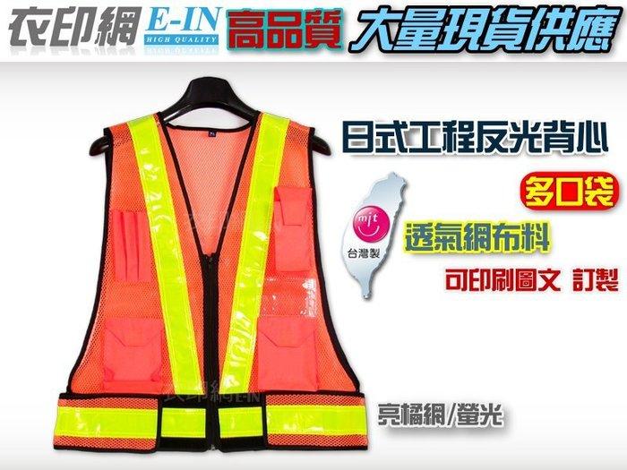 衣印網-台灣製多口袋環保安全反光背心工程安全反光背心工程LED反光背心工廠直營可訂製
