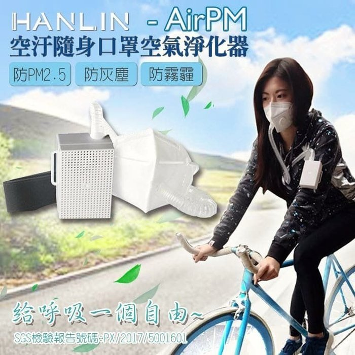 HANLIN-AirPM 空汙隨身口罩空氣淨化器 抗防霧霾PM2.5