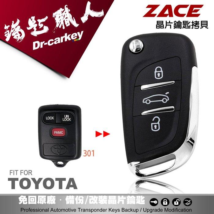 【汽車鑰匙職人】TOYOTA ZACE 301/302系統  升級DS款摺疊鑰匙整合遙控器