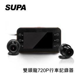 【皓翔】速霸 7HDMOTO 雙頭龍720P 前後防水雙鏡頭行車記錄器