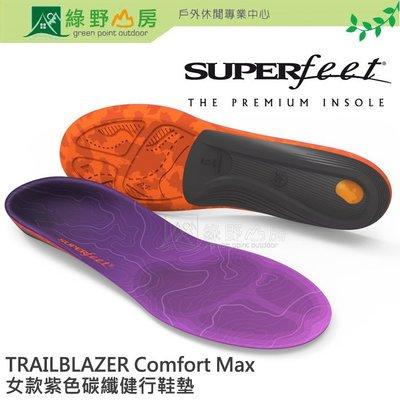 綠野山房》SUPERfeet美國 TRAIL BLAZER 女款 Comfort Max 碳纖健行鞋墊 紫色 4454