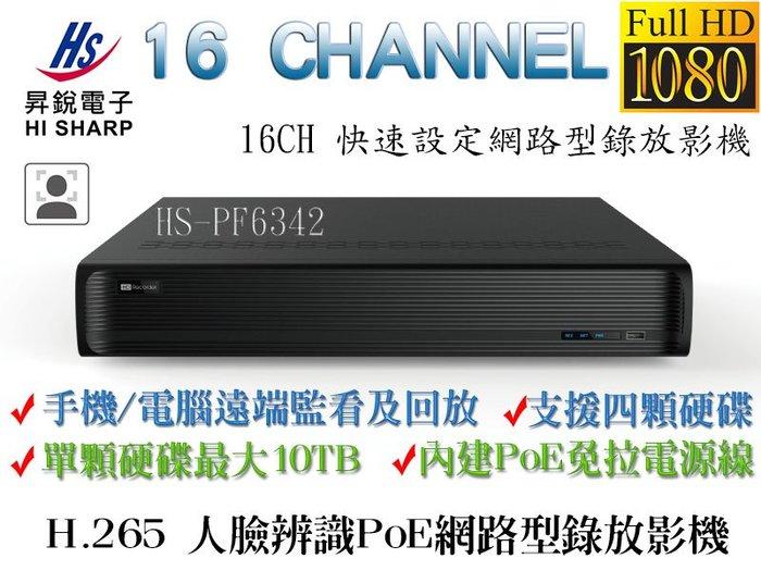 昇銳Hi-Sharp HS-PF6342 H.265 16CH 快速設定網路型錄放影機 PoE NVR