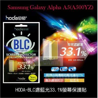 s日光通訊@HODA-BLC Samsung Galaxy A5 A500YZ 濾藍光33.1%保護膜 保護貼 抗疲勞