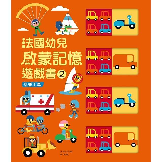 ☆天才老爸☆→【小光點】法國幼兒啟蒙記憶遊戲書2:交通工具←遊戲書