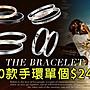 西洋 白色情人節禮物 鈦鋼情侶手環手鍊手鐲手鏈 生日送禮物 可搭對戒指 項鍊 客製化刻字 單個價 Z.MO鈦鋼屋