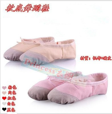 兒童舞蹈鞋軟底夏秋芭蕾舞鞋成人練功舞鞋跳舞鞋子瑜伽鞋貓爪鞋女