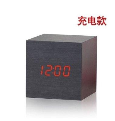 充電鬧鐘創意LED聲控木頭鐘夜光靜音懶人電子時鐘學生【充電款】