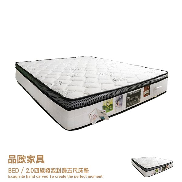 品歐家具【204FEB-52-5】四線發泡封邊五尺床墊 眠眠床墊 2.0獨立筒