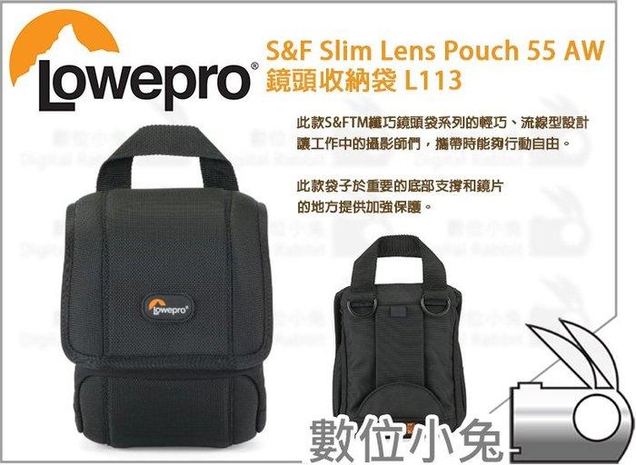 數位小兔【Lowepro S&F 55 AW 鏡頭收納袋 L113】鏡頭袋 鏡頭套 鏡頭包