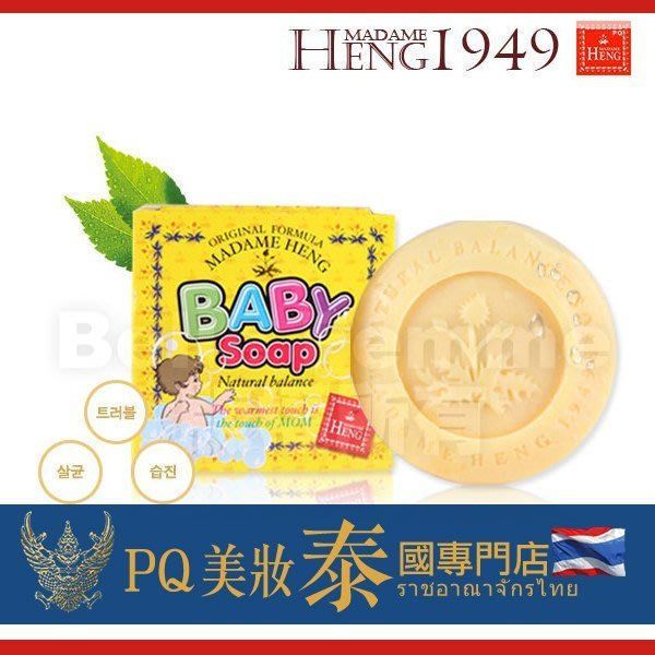 泰國 興太太 Madame Heng 草本嬰兒香皂 150g【V043192】PQ 美妝