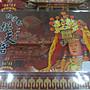 限量 白沙屯拱天宮 天上聖母 戊戌年限定版悠遊卡 + 白沙屯媽祖小神衣(黃) + 手工紅包袋