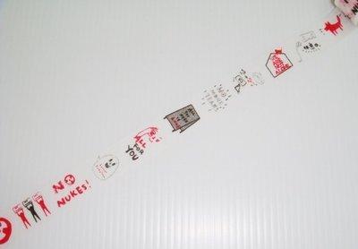 紙膠帶 七喜善念企劃 祈願核止 反核 分裝100cm