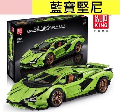新品積木 宇星13057 藍寶堅尼 Sian FKP 37 油電超跑汽車模型 1:8 跑車模型 相容樂高42115