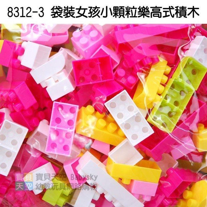 ~寶貝天空~~8312~3 袋裝女孩小顆粒樂高式積木~教材積木系列 粉紅色系列 拼接玩具