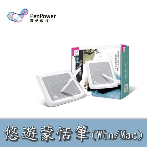 【開心驛站】 蒙恬 悠遊蒙恬筆 (for Win/Mac) 手寫板