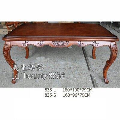 美生活館---全新 英式古典風格 凱撒 160 寬 雕刻 長餐桌 會議桌 工作桌 洽談桌 辦公室 會議室餐廳