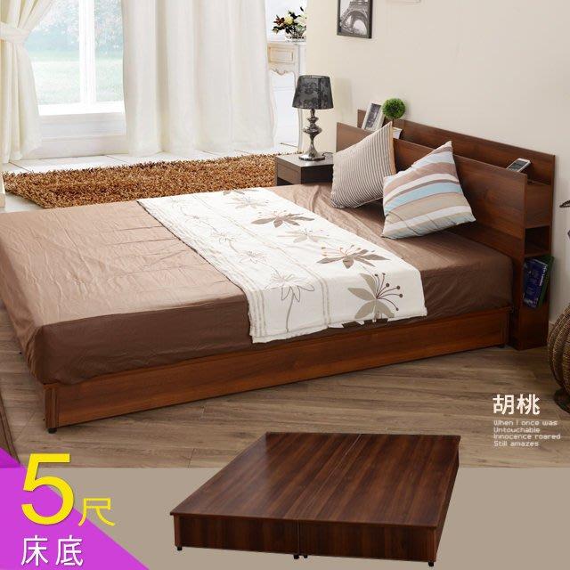 【UHO】日式5尺雙人床底 免運費