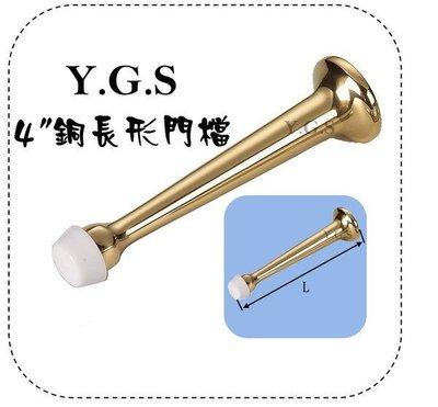 Y.G.S~門檔門止系列~4 (含稅)