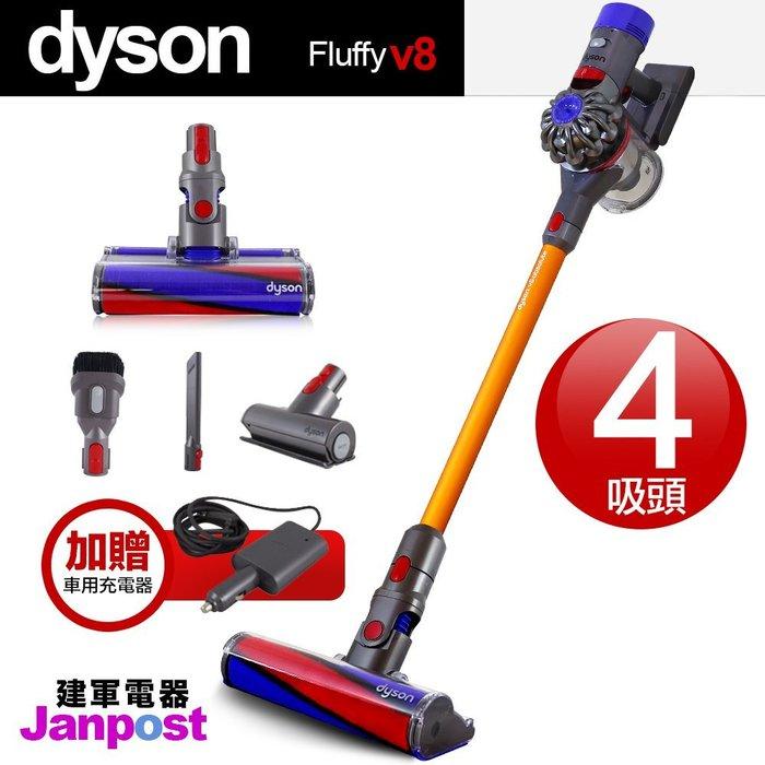 [建軍電器] Dyson 戴森 V8 Fluffy SV10 無線手持吸塵器 四吸頭版  送車充 建軍電器