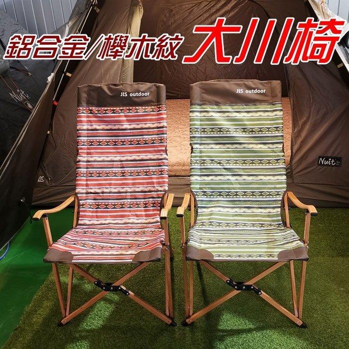 【珍愛頌】AJ456 高質感櫸木紋 鋁合金大川椅 椅背加高 附收納袋 成人椅 野餐椅 休閒椅 露營椅 折疊椅 摺疊椅