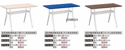 頂上{全新}3.5尺造形西餐桌(R744-29)快餐桌/小吃店餐桌~~烤黑及烤銀腳