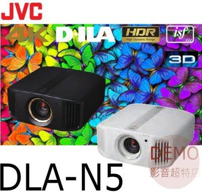 ㊑DEMO影音超特店㍿台灣JVC原廠保固一年 DLA-N5  D-ILA   4K 劇院投影機 HDCP 2.2