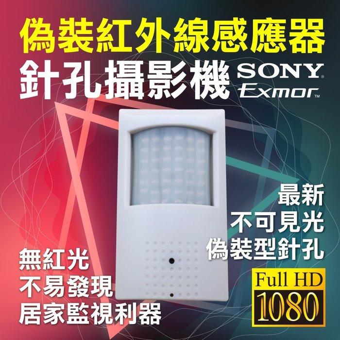 全方位科技-夜視1080P紅外線熱感應偽裝型針孔攝影機 監視器 AHD 監控SONY鏡頭 百萬畫素台灣製造送DVE變壓器