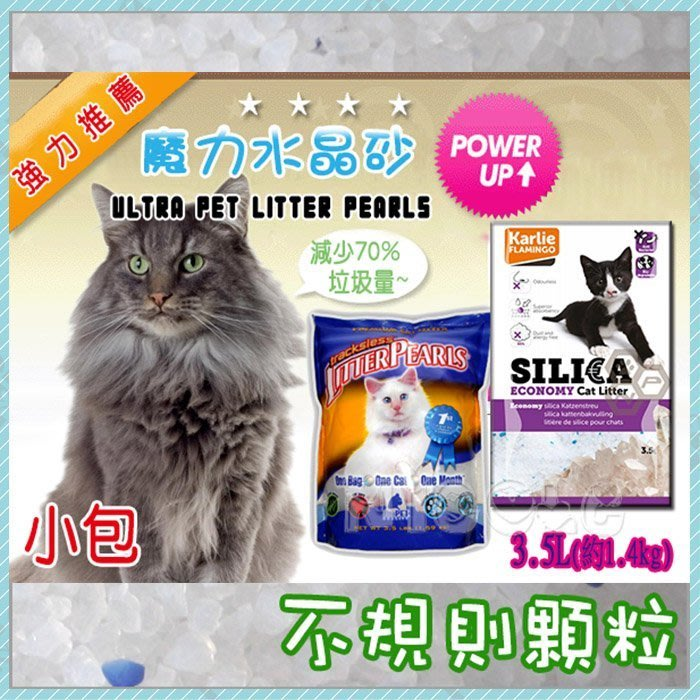 *Nicole寵物*新魔力水晶砂『小包 3.5L』〈單層用〉抗菌,無粉塵,高吸水性,松木砂,豆腐砂,木屑砂,環保貓砂
