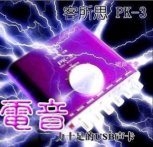 客所思PK-3 電音 混音 迴音機 外置USB音效卡 100%真品win7win8相容可以用!