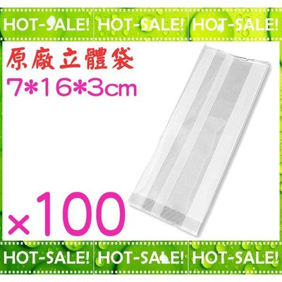 《7x16x3cm*100入》ARTISAN TPR0059 手工皂專用立體真空袋 真空包裝袋 (VS2140專用)