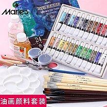 免運~~繪畫套裝 油畫顏料套裝初學者兒童DIY油畫顏料工具套裝12色18色