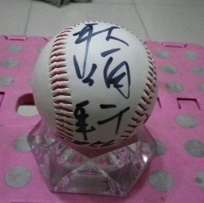 棒球天地----耿伯軒 加簽2004奧運紀念球.字跡漂亮..中信兄弟