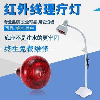 Tmis正韓化妝品高檔遠紅外線燈溶-脂燈 遠紅外線燈理療燈烤燈 圓盤底座 萬能彈簧