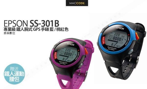 【 麥森科技 】EPSON SS-301B 專業級 鐵人腕式 GPS 手錶 SS-301P 公司貨 贈運動包 現貨 含稅 免運