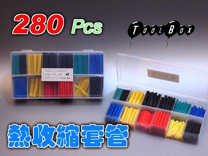【ToolBox】《280pcs盒裝~彩》熱收縮套管/熱縮套管/絕緣管/端子管/熱縮膜/熱縮管/熱縮套/防電套/絕緣套