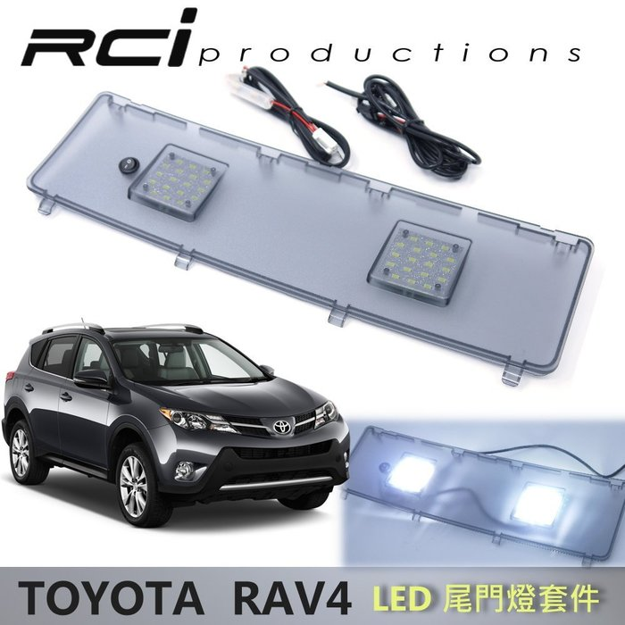 RC HID LED專賣店 TOYOTA RAV4 4.5 LED 尾門燈 行李箱燈 後門燈 總成式 後車廂燈 C