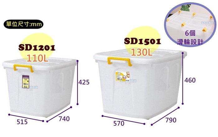 收納箱  130L 薄款 D1501 特大 超大 儲水箱 整理箱 加蓋 收納 置物箱 滑輪【H110025】塔克百貨