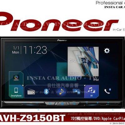 音仕達汽車音響 PIONEER 先鋒【AVH-Z9150BT】7吋藍芽觸控螢幕/DVD/Apple CarPlay/安卓