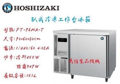 【民權食品機械】企鵝3尺60深冷凍工作台冰箱/臥式冰箱/星崎/HOSHIZAKI/FT-96MA-T