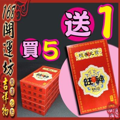 【168開運坊】【供養貔貅~淨化磁場-金賺元寶香~買5送1~】點元寶香//進元寶