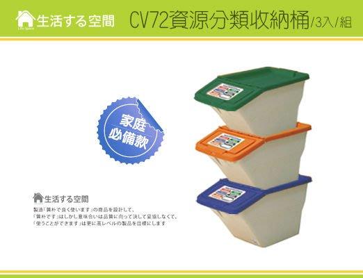 【生活空間】三入裝CV72資源分類收納桶/分類垃圾桶/分類回收桶/掀蓋式垃圾桶/可堆疊/垃圾分類/廚房分類垃圾/醫療分類