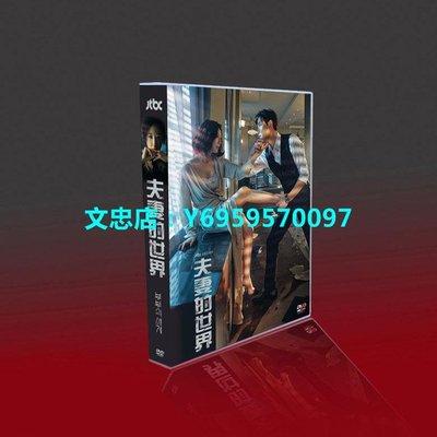 DVD影碟 經典韓劇 夫妻的世界 金喜愛/樸海俊/韓素希/樸善英 8碟DVD盒裝