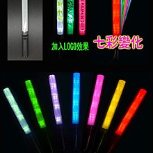 互動式螢光棒 遙控螢光棒 LED螢光棒 發光棒 夜光棒 光棒 閃棒 亮光棒 應援棒 演唱會棒 晶彩螢光棒